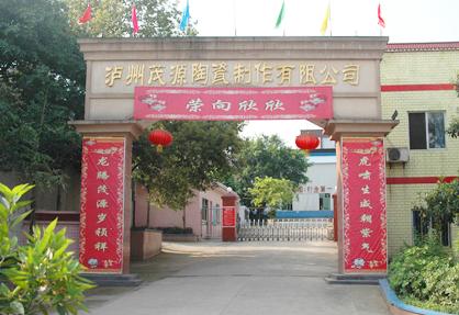 茂源陶瓷公司大门