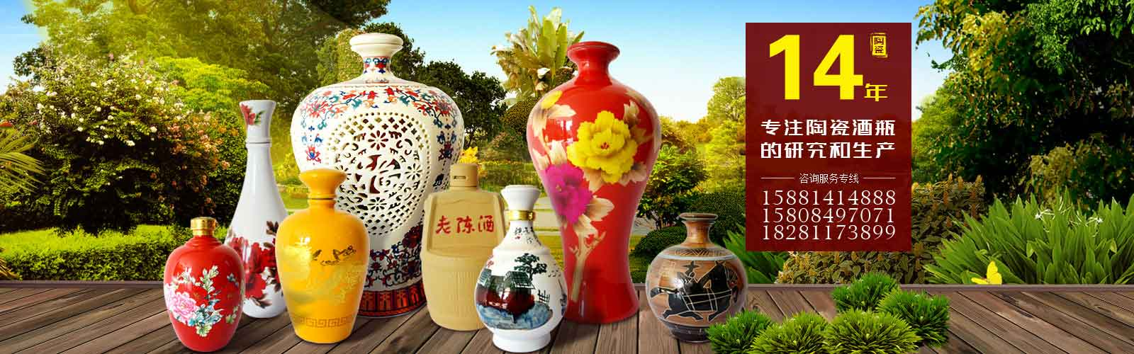 陶瓷酒瓶价格
